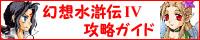 幻想水滸伝4攻略ガイド